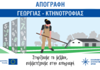 Απογραφή Γεωργίας – Κτηνοτροφίας 2021